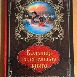 Астрология, магия, эзотерика - Большая гадательная книга, новая, красочная, 0