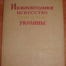 Искусство и культура - Изобразительное искусство советской Украины. 1955, 0