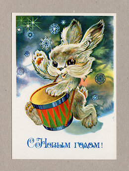 Открытки - Открытка СССР. Новый год. Любезнов, 1983 чистая…, 0