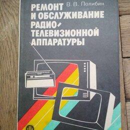 Техническая литература - Ремонт и обслуживание аппаратуры, 0
