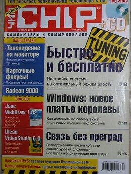 Журналы и газеты - Журнал CHIP. № 9, сентябрь 2002 г. (17). 2002 г., 0