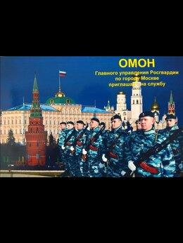Полицейские - Приглашение на должность полицейского бойца ОМОН…, 0