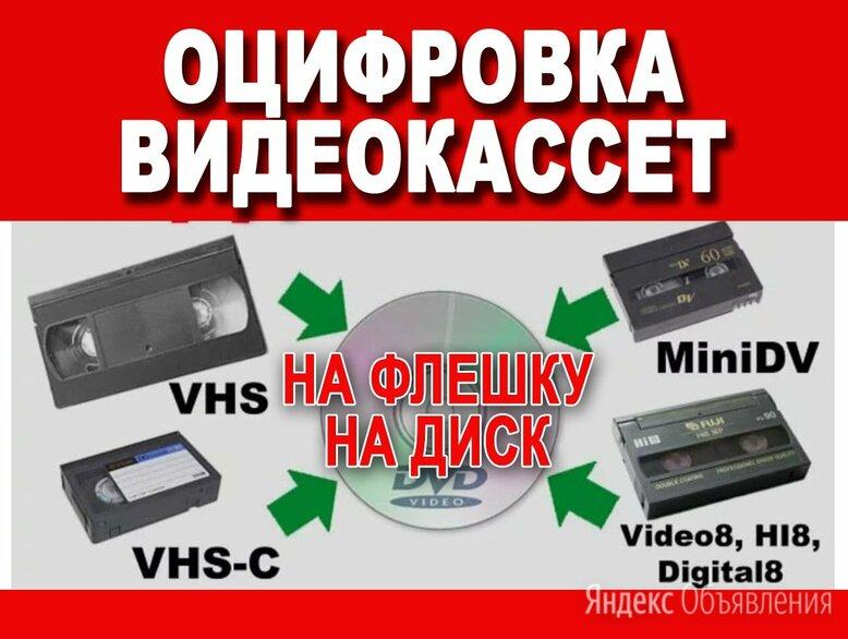 Оцифровка видеокассет по цене 250₽ - Фото и видеоуслуги, фото 0