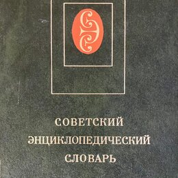 Словари, справочники, энциклопедии - Советский энциклопедический словарь, 0