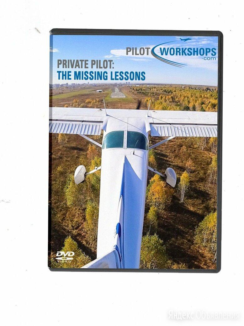 Обучение на пилота гражданской авиации (PPL, США) продвинутый курс по цене 3490₽ - Сертификаты, курсы, мастер-классы, фото 0