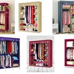 Шкафы, стенки, гарнитуры - Складной каркасный тканевый шкаф для одежды, 0