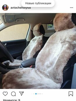 Аксессуары для салона - Натуральные накидки на сидения вашего авто, 0