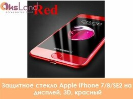 Защитные пленки и стекла - Защитное стекло Apple iPhone 7/8/SE2 на дисплей,…, 0