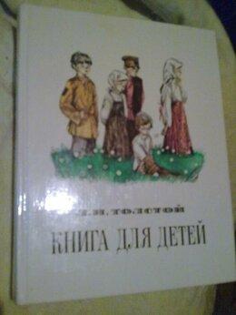 """Детская литература - Л.Толстой """"Книга для детей"""" 1977 г., 0"""