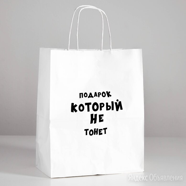 Пакет подарочный «Подарок который не тонет», 24 х 14 х 30 см по цене 65₽ - Подарочная упаковка, фото 0