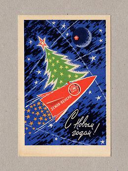 Открытки - Открытка СССР. Новый год. Антонченко, 1968,…, 0