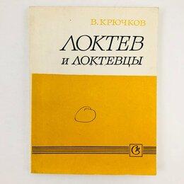 Искусство и культура - Локтев и локтевцы. Крючков В. 1975 г., 0