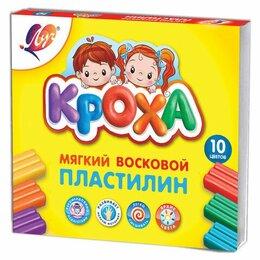 Лепка - Пластилин 10 цв., ЛУЧ мягкий «Кроха», 165 г, со…, 0