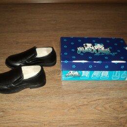 Туфли и мокасины - Туфли размер 26, 0