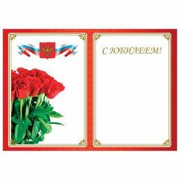 Подарочные наборы - Бланк «Поздравительный», А4 (в развороте 420х297 мм), мелованный картон, фольга,, 0