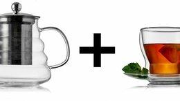 Заварочные чайники - Чайная пара WALMER Cordial, 250мл + Чайник…, 0