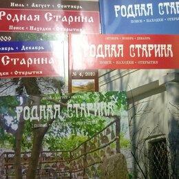 Журналы и газеты - Журналы Родная старина за 2008 - 2012 год, 0