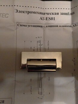 Защелки и завертки - Электромеханическая защёлка AT-ES01, 0
