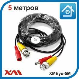 Кабели и разъемы - XMEye-5М. Готовый кабель для камер…, 0