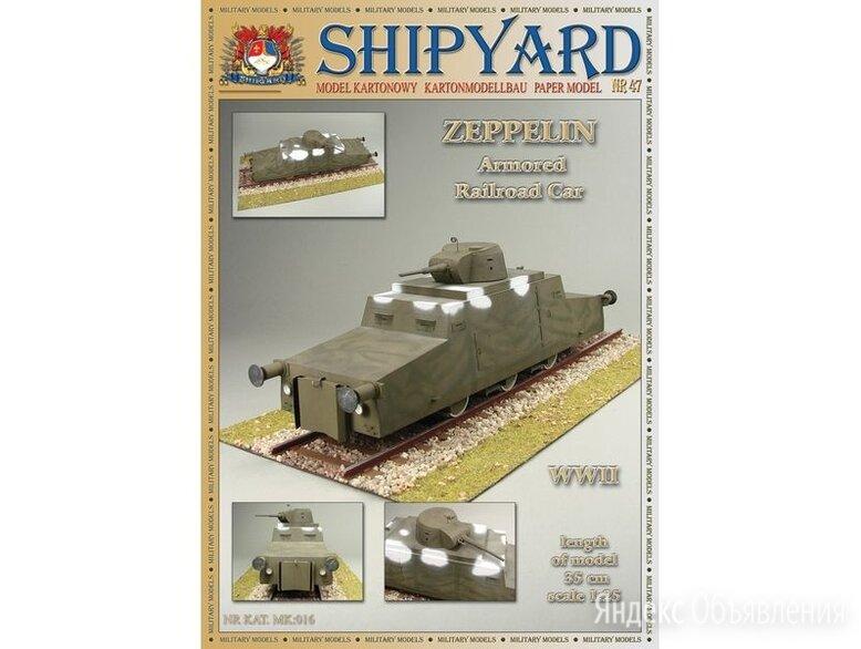 Сборная картонная модель Shipyard бронедрезина Zeppelin (№47), 1/25 по цене 1445₽ - Конструкторы, фото 0