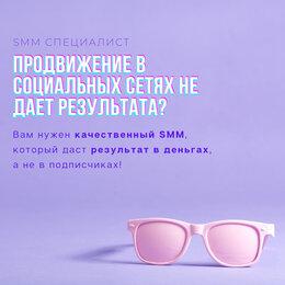 IT, интернет и реклама - SMM, 0