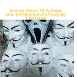 Карнавальные и театральные костюмы - Маска Анонимуса (маска вендетта, маска Гай Фокс, маска читера), 0