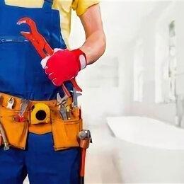Сантехники - Монтажник санитарно- технического обслуживания, 0
