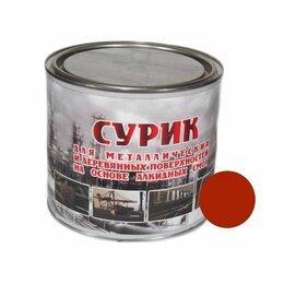 Ингредиенты для приготовления напитков - Сурик железный 2,1 кг Смоленский лакокрасочный завод, 0