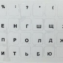 Комплекты клавиатур и мышей - Наклейка на клавиатуру (rus) черные, 0
