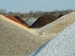 Строительные смеси и сыпучие материалы - Щебень, песок, ПГС, земля, 0