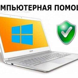 Бытовые услуги - Компьютерная Помощь, 0