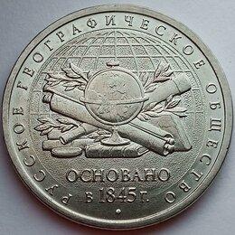 Монеты - 5 руб. 2015 м - Российское географическое общество, 0