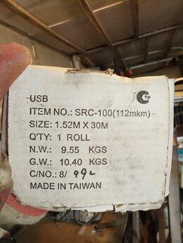 Самоклеящаяся пленка - пленка бронированная Размер1,52 × 30м.…, 0