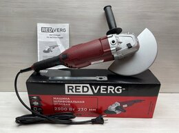 Шлифовальные машины - УШМ (болгарка) RedVerg RD-AG230-230S (УШМ).…, 0