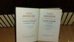 Художественная литература - Чарльз Диккенс в 30 томах. 1957г, 0