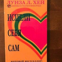 Прочее - ИСЦЕЛИ СЕБЯ САМ, 0