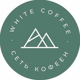 Бариста - Идет набор бариста в сеть кофеен White Cofee ул.…, 0