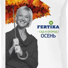 Удобрения - Удобрение Фертика Осень 2,5 кг, 0