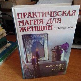 Астрология, магия, эзотерика - Практическая магия для женщин., 0