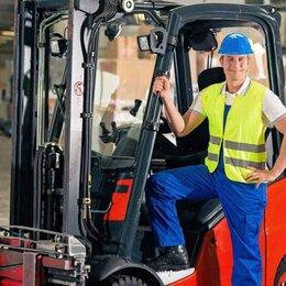 Работники склада - водитель-погрузчика, 0