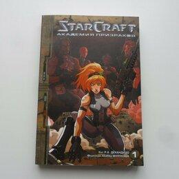 Детская литература - StarCraft. Академия призраков. Кн. 1. Декандидо Кит. , 0