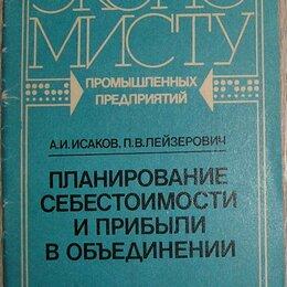 Бизнес и экономика - Планирование себестоимости и прибыли в объединении. Исаков А.И., Лейзерович П.В., 0