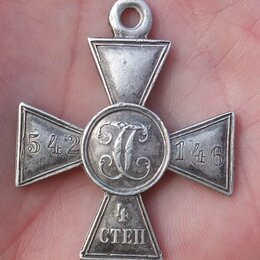 Жетоны, медали и значки - крест георгиевский 4 ст, номер 542146, с атрибуцией, 0