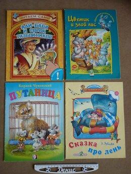 Детская литература - Книги, 0