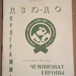 Спортивные карточки и программки - Программа Чемпионата Европы по ДЗЮ-ДО Ленинград 1972 г, 0