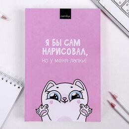 """Рисование - Скетчбук """"У меня лапки"""", формат А5, 180 листов, 0"""