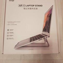 Кронштейны, держатели и подставки - Подставка для ноутбука macbook, 0