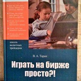 Бизнес и экономика - Книга: Играть на бирже просто?! В.А.Таран, 0