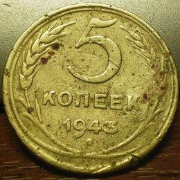 Монеты - 5 копеек 1943г., 0