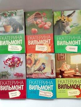 Художественная литература - Екатерина Вильмонт. Романы, 0